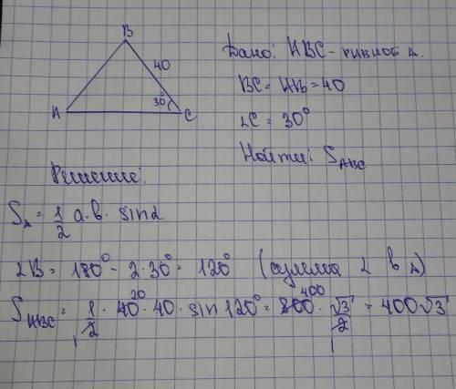 площадь треугольника абц